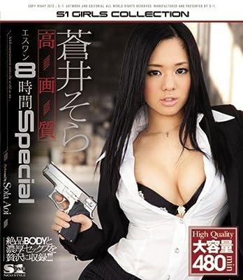 蒼井そら 高画質エスワン8時間Special (ブルーレイディスク) エスワン ナンバーワンスタイル [Blu-ray]