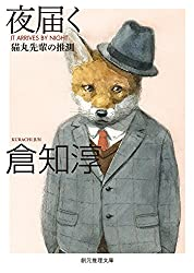 夜届く (猫丸先輩の推測) (創元推理文庫)