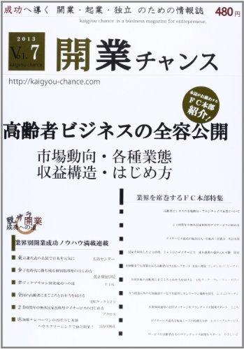 開業チャンス 2013 vol.7―成功へ導く開業・起業・独立のための情報誌 高齢者ビジネスの全容徹底公開