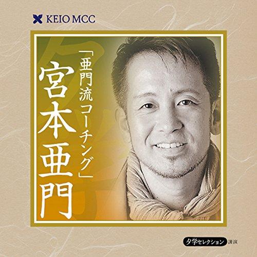 慶應MCC夕学セレクション 「亜門流コーチング」