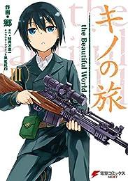 キノの旅3 the Beautiful World (電撃コミックスNEXT)