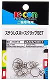 キタコ(KITACO) ステンレスホースクリップセット 0900-995-60000 画像