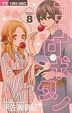 ココロ・ボタン 8 (Betsucomiフラワーコミックス)
