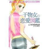 ホタルノヒカリ オフィシャルガイドBOOK 干物女の恋愛図鑑 (KCデラックス)