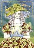 王妃マルゴ 6 (愛蔵版コミックス)