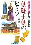 韓流時代劇をもっと楽しむ!朝鮮王朝のヒミツ (ナガオカ文庫) 画像