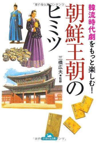 韓流時代劇をもっと楽しむ!朝鮮王朝のヒミツ (ナガオカ文庫)