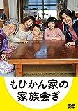 【PCSC限定】もひかん家の家族会ぎ DVD -