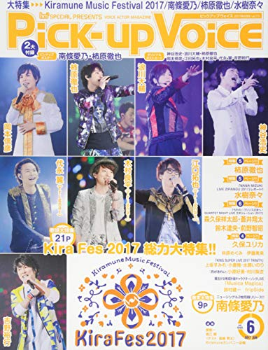 Pick-upVoice Vol.111  2017年06月...