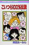 こいつら100%伝説 (3) (りぼんマスコットコミックス (642))
