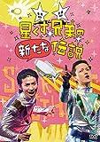 星くず兄弟の新たな伝説[OED-10549][DVD]