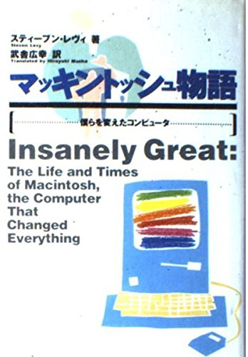 マッキントッシュ物語―僕らを変えたコンピュータの詳細を見る