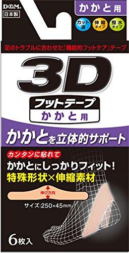 3Dフットテープ かかと用