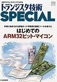 トランジスタ技術 SPECIAL (スペシャル) 2012年 10月号 [雑誌]