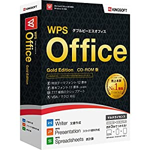 キングソフト WPS Office Gold Edition
