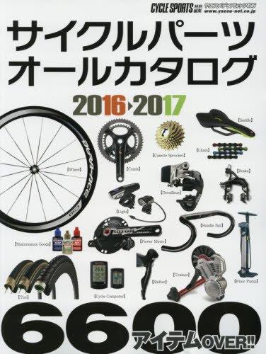 サイクルパーツオールカタログ2016ー2017 (ヤエスメディアムック496)