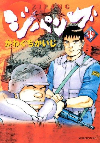 ジパング(39) (モーニングコミックス)
