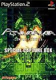 サイヴァリア コンプリートエディション 攻略DVD同梱版
