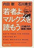 若者よ、マルクスを読もう 20歳代の模索と情熱 (角川ソフィア文庫) 画像