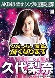 【久代梨奈】 公式生写真 AKB48 翼はいらない 劇場盤特典