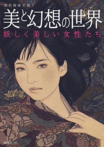 現代画家が描く 美と幻想の世界 妖しく美しい女性たち (綜合ムック)の詳細を見る