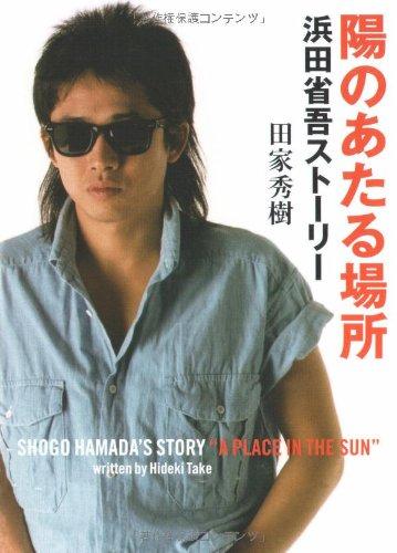 陽のあたる場所  浜田省吾ストーリー (角川文庫)の詳細を見る