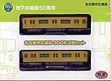 鉄道コレクション名古屋市交通局 300形2両セット