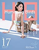 HB Humming Birds vol.17 (メディアボーイMOOK)