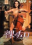 魅惑の女優シリーズ 裸のチェロ[DVD]