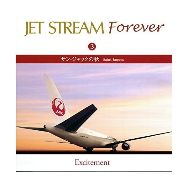 ジェットストリーム 城達也 CD10枚組 CR...の紹介画像3