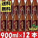「赤霧島」 25度 900ml 12本セット