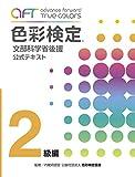 A・F・T色彩検定公式テキスト2級編 (2019年12月改訂予定)