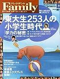 プレジデント Family (ファミリー) 2013年 09月号 [雑誌]