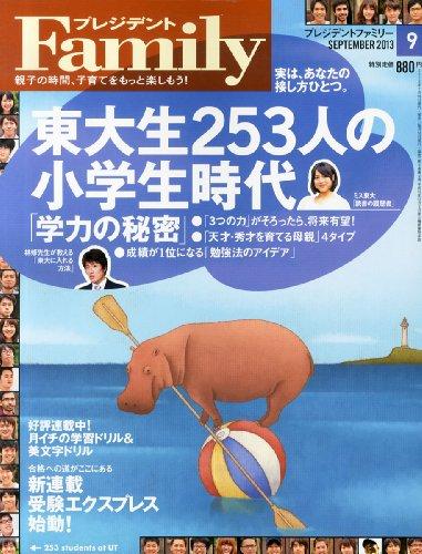 プレジデント Family (ファミリー) 2013年 09月号 [雑誌] [雑誌] / プレジデント社 (刊)