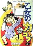乙女の力コブ / 岡田 がる のシリーズ情報を見る