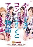 やりすぎコンパニオンとアタシ物語 2.泉の巻[DVD]