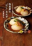 和食屋の「だし」おかず 画像