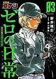 名探偵コナン ゼロの日常 (3) (少年サンデーコミックス〔スペシャル〕)