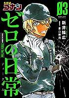 名探偵コナン ゼロの日常-ティータイム- 第03巻