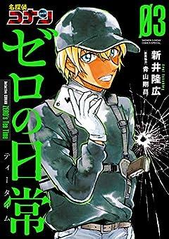 名探偵コナン ゼロの日常-ティータイム-の最新刊