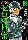 名探偵コナン ゼロの日常-ティータイム- 第3巻