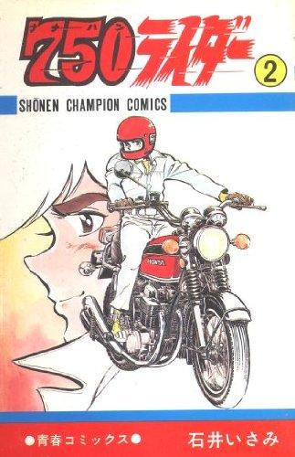 750ライダー 2 (少年チャンピオンコミックス)