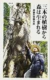 三本の植樹から森は生まれる 奇跡の宮脇方式 (祥伝社ポケットヴィジュアル) 画像