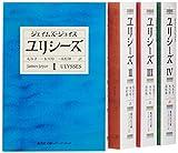 ユリシーズ 文庫版 全4巻完結セット (集英社文庫ヘリテージ)