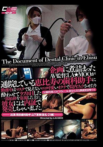 企画に煮詰まったAV監督:LA★MOOが通院している恵比寿の歯科助・・・