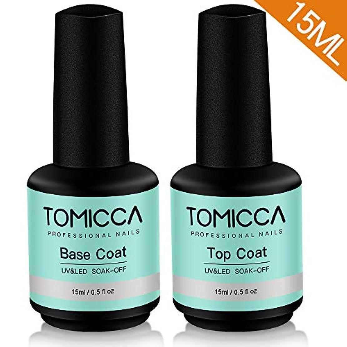 傷跡化粧誇張するTOMICCA ジェルネイル ベースコート トップコート 15ml 2本セット UV/LED対応 大容量