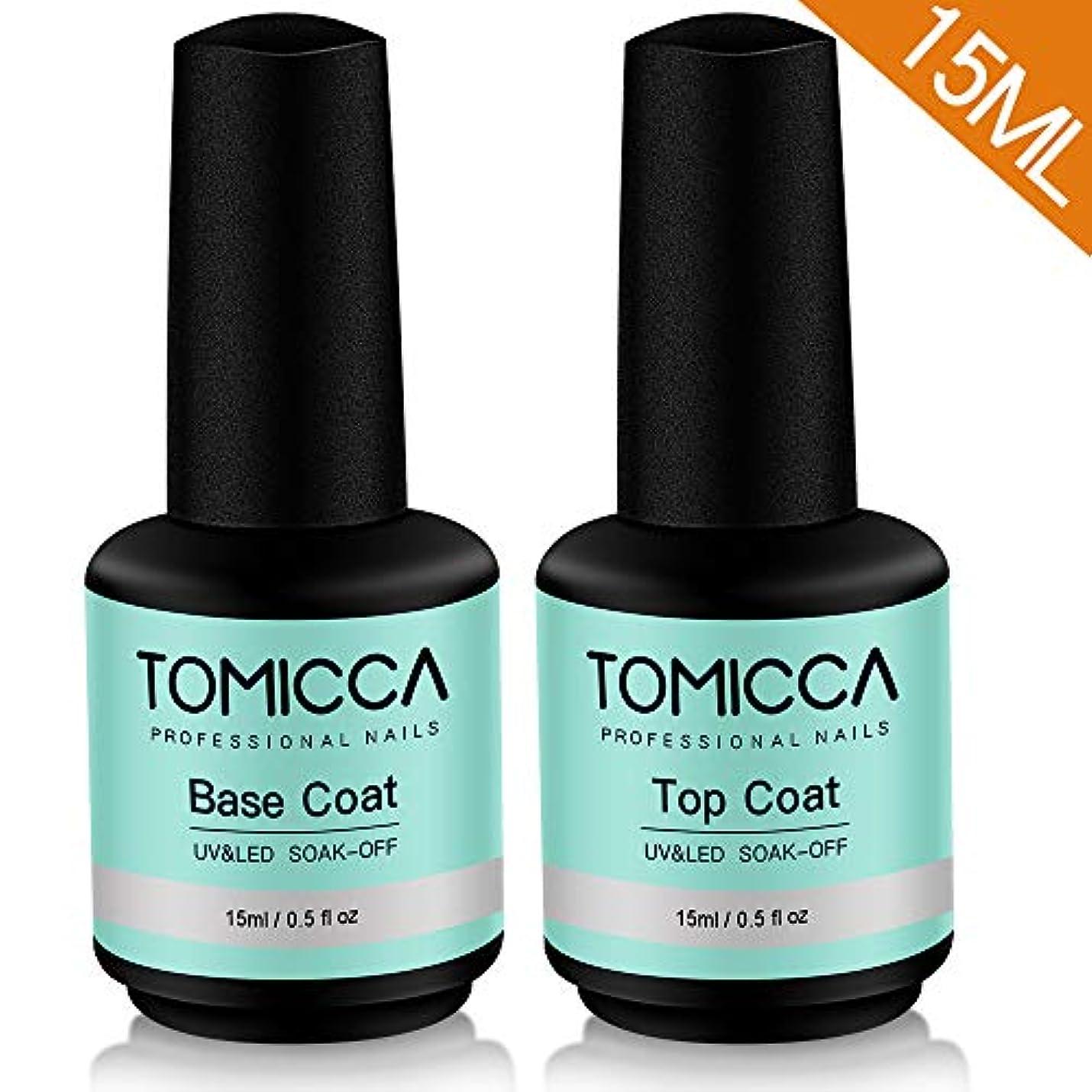 呼ぶ薄めるまたはTOMICCA ジェルネイル ベースコート トップコート 15ml 2本セット UV/LED対応 大容量