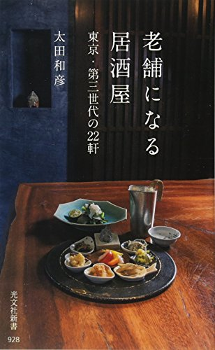 老舗になる居酒屋 東京・第三世代の22軒 (光文社新書)