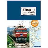 鉄道手帳[2012年版]