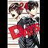 DAYS(24) (週刊少年マガジンコミックス)